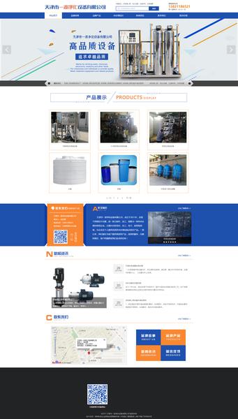 天津市一波净化设备有限企业